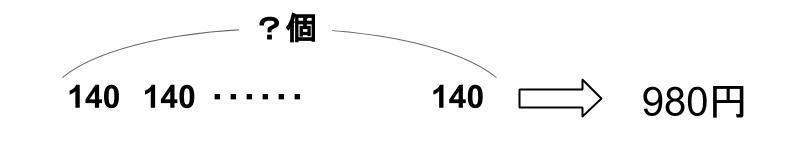 中学受験算数カンガループリント 文章題の導入0040