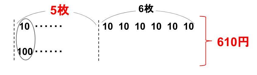 中学受験算数カンガループリント 具体図を書く0147