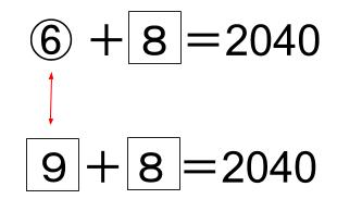 中学受験算数カンガループリント 消去算0772