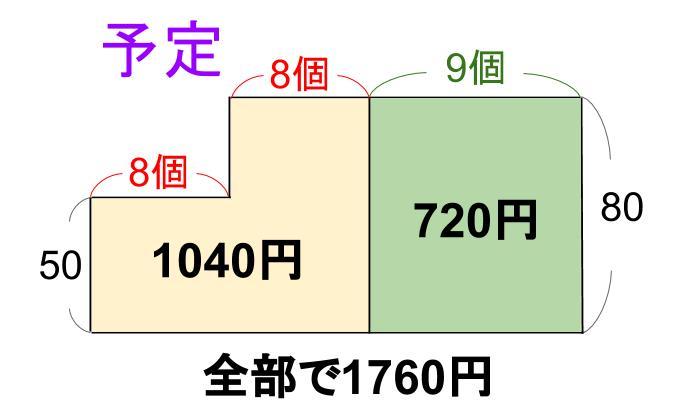 中学受験算数カンガープリント 個数を逆0440