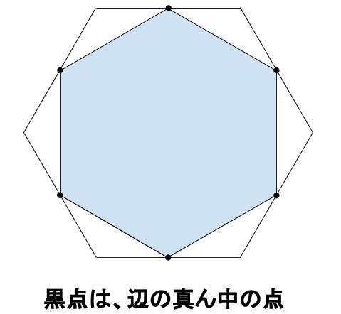 中学受験算数カンガープリント 正六角形0033