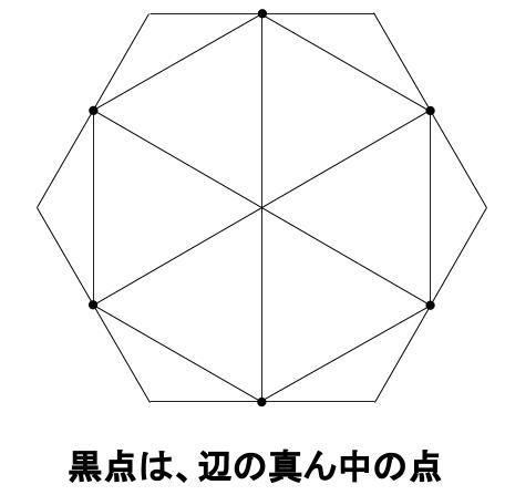 中学受験算数カンガープリント 正六角形0036