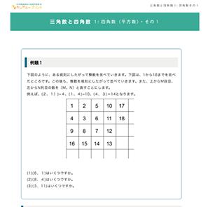 中学受験算数カンガープリント 三角数と四角数のプリント画像