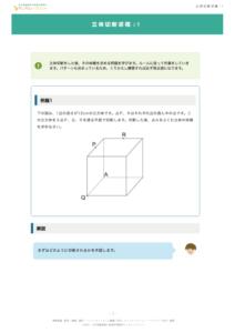 中学受験算数カンガープリントント 立体切断求積の画像