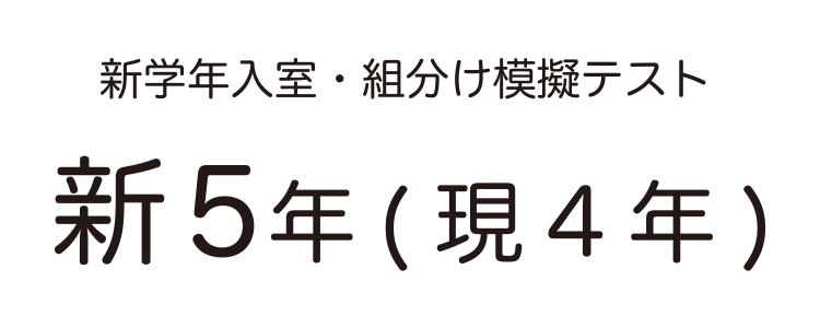 SAPIX入室組分けテスト 新5年生 模擬テスト用アイキャッチ画像