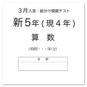サピックス様予想模擬テスト3月新5年生アイコン画像