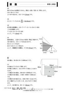 サピックス様練習模擬テスト7月5年入室組分けテストサンプル画像
