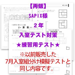 SAPIX入室テスト 2年生 練習模擬テスト用アイキャッチ画像