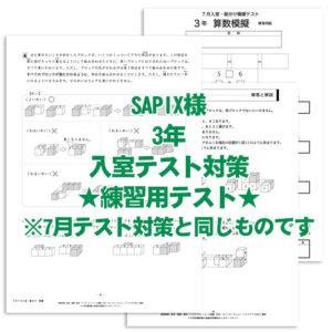 SAPIX入室組分けテスト 3年生 模擬テスト用アイキャッチ画像