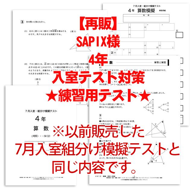 SAPIX入室テスト 4年生 練習模擬テスト用アイキャッチ画像