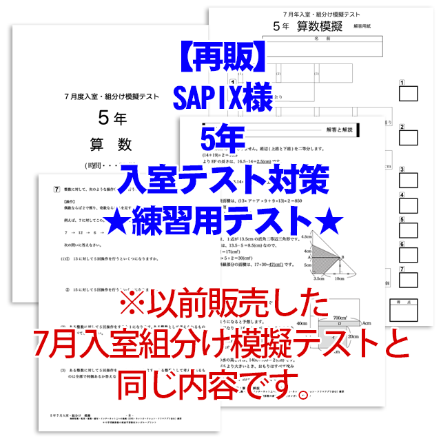 SAPIX入室、テスト 5年生 練習模擬テスト用アイキャッチ画像