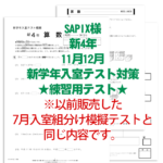 SAPIX入室組分けテスト 新4年生 模擬テスト用アイキャッチ画像